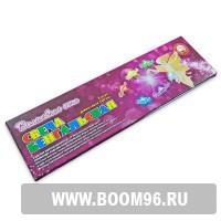 Свеча бенгальская 160 мм «Волшебные огни» (6 шт. цветные) - Магазин фейерверков и салютов BOOM96.RU с бесплатной круглосуточной доставкой в Екатеринбурге!