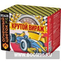 Батарея салюта  Крутой вираж (36 залпов) - Магазин фейерверков и салютов BOOM96.RU с бесплатной круглосуточной доставкой в Екатеринбурге!