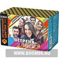 Батарея салюта Встреча друзей (48 залпов) - Магазин фейерверков и салютов BOOM96.RU с бесплатной круглосуточной доставкой в Екатеринбурге!