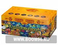 Батарея салюта Коралловый риф - Магазин фейерверков и салютов BOOM96.RU с бесплатной круглосуточной доставкой в Екатеринбурге!