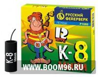 Петарды Корсар 8 мини (12 шт.) - Магазин фейерверков и салютов BOOM96.RU с бесплатной круглосуточной доставкой в Екатеринбурге!