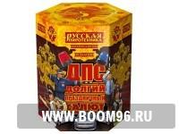 Батарея салюта ДПС (Долгий Праздничный Салют) - Магазин фейерверков и салютов BOOM96.RU с бесплатной круглосуточной доставкой в Екатеринбурге!