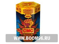 Батарея салютов СМС Самый Мощный Салют  - Магазин фейерверков и салютов BOOM96.RU с бесплатной круглосуточной доставкой в Екатеринбурге!