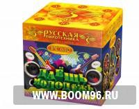 Батарея салюта Даёшь молодёжь - Магазин фейерверков и салютов BOOM96.RU с бесплатной круглосуточной доставкой в Екатеринбурге!
