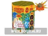 Батарея салюта С Новым годом! - Магазин фейерверков и салютов BOOM96.RU с бесплатной круглосуточной доставкой в Екатеринбурге!