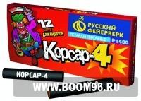 Петарды Корсар 4 - Магазин фейерверков и салютов BOOM96.RU с бесплатной круглосуточной доставкой в Екатеринбурге!