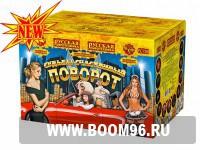 Батарея салюта Судьбы счастливый поворот - Магазин фейерверков и салютов BOOM96.RU с бесплатной круглосуточной доставкой в Екатеринбурге!
