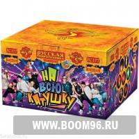 Комбинированная батарея салюта На всю катушку (42 залпа + фонтан) - Магазин фейерверков и салютов BOOM96.RU с бесплатной круглосуточной доставкой в Екатеринбурге!