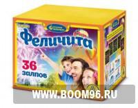 Батарея салюта Феличита   - Магазин фейерверков и салютов BOOM96.RU с бесплатной круглосуточной доставкой в Екатеринбурге!