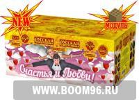 Батарея салюта Счастья и любви - Магазин фейерверков и салютов BOOM96.RU с бесплатной круглосуточной доставкой в Екатеринбурге!