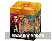 Батарея салюта Гламур и богема - Магазин фейерверков и салютов BOOM96.RU с бесплатной круглосуточной доставкой в Екатеринбурге!