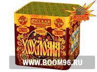 Батарея салюта Хохлома - Магазин фейерверков и салютов BOOM96.RU с бесплатной круглосуточной доставкой в Екатеринбурге!