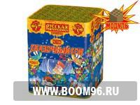 Батарея салюта Сказочный сон - Магазин фейерверков и салютов BOOM96.RU с бесплатной круглосуточной доставкой в Екатеринбурге!