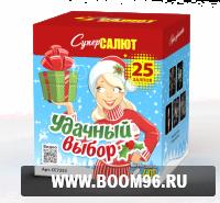 Батарея салюта Удачный выбор (25 залпов)  - Магазин фейерверков и салютов BOOM96.RU с бесплатной круглосуточной доставкой в Екатеринбурге!
