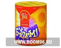 Батарея салюта Будем ! - Магазин фейерверков и салютов BOOM96.RU с бесплатной круглосуточной доставкой в Екатеринбурге!