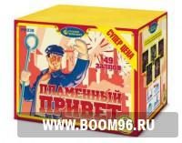 Батарея салюта Пламенный привет - Магазин фейерверков и салютов BOOM96.RU с бесплатной круглосуточной доставкой в Екатеринбурге!