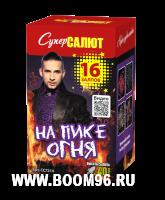 Батарея салюта На пике огня (16 залпов)  - Магазин фейерверков и салютов BOOM96.RU с бесплатной круглосуточной доставкой в Екатеринбурге!