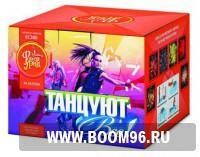Батарея салюта  Танцуют Все ! - Магазин фейерверков и салютов BOOM96.RU с бесплатной круглосуточной доставкой в Екатеринбурге!