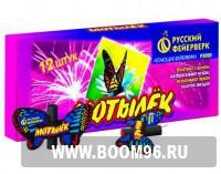 Летающий фейерверк Мотылек  - Магазин фейерверков и салютов BOOM96.RU с бесплатной круглосуточной доставкой в Екатеринбурге!