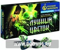Летающий фейерверк Лунный цветок - Магазин фейерверков и салютов BOOM96.RU с бесплатной круглосуточной доставкой в Екатеринбурге!