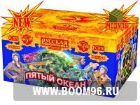 Батарея салюта 3Д Пятый океан - Магазин фейерверков и салютов BOOM96.RU с бесплатной круглосуточной доставкой в Екатеринбурге!
