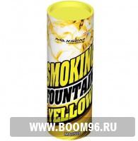 Факел дымовой SMOKING FOUNTAIN желтый - Магазин фейерверков и салютов BOOM96.RU с бесплатной круглосуточной доставкой в Екатеринбурге!