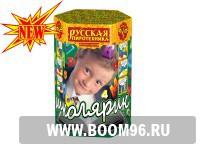 Батарея салюта Школярик - Магазин фейерверков и салютов BOOM96.RU с бесплатной круглосуточной доставкой в Екатеринбурге!