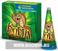 Фонтан Кобра - Магазин фейерверков и салютов BOOM96.RU с бесплатной круглосуточной доставкой в Екатеринбурге!