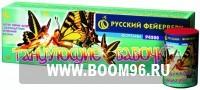 Фонтан Танцующие бабочки - Магазин фейерверков и салютов BOOM96.RU с бесплатной круглосуточной доставкой в Екатеринбурге!