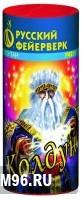 Фонтан Колдун - Магазин фейерверков и салютов BOOM96.RU с бесплатной круглосуточной доставкой в Екатеринбурге!