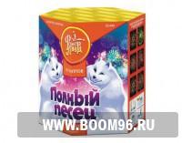 Батарея салюта Полный песец  - Магазин фейерверков и салютов BOOM96.RU с бесплатной круглосуточной доставкой в Екатеринбурге!