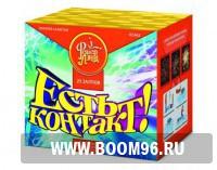 Батарея салюта Есть контакт ! - Магазин фейерверков и салютов BOOM96.RU с бесплатной круглосуточной доставкой в Екатеринбурге!