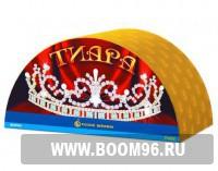 Фонтан Тиара - Магазин фейерверков и салютов BOOM96.RU с бесплатной круглосуточной доставкой в Екатеринбурге!
