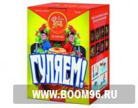 Батарея салюта  Гуляем !  - Магазин фейерверков и салютов BOOM96.RU с бесплатной круглосуточной доставкой в Екатеринбурге!
