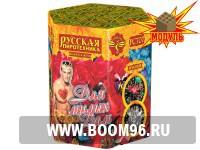 Батарея салюта Для милых дам  - Магазин фейерверков и салютов BOOM96.RU с бесплатной круглосуточной доставкой в Екатеринбурге!