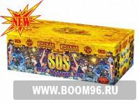 Батарея салюта СОС: Самый Обалденный Салют - Магазин фейерверков и салютов BOOM96.RU с бесплатной круглосуточной доставкой в Екатеринбурге!