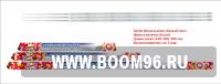 Свеча бенгальская Белый снег 300 мм  3шт - Магазин фейерверков и салютов BOOM96.RU с бесплатной круглосуточной доставкой в Екатеринбурге!