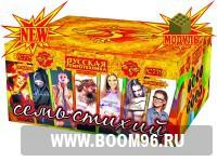 Батарея салюта Семь стихий  - Магазин фейерверков и салютов BOOM96.RU с бесплатной круглосуточной доставкой в Екатеринбурге!