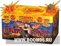 Батарея салюта Роковая страсть - Магазин фейерверков и салютов BOOM96.RU с бесплатной круглосуточной доставкой в Екатеринбурге!
