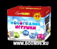 Батарея салюта Новогодние игрушки - Магазин фейерверков и салютов BOOM96.RU с бесплатной круглосуточной доставкой в Екатеринбурге!