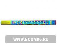 Римская свеча Ламбада - Магазин фейерверков и салютов BOOM96.RU с бесплатной круглосуточной доставкой в Екатеринбурге!