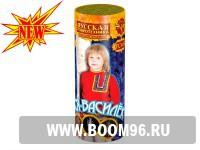 Фонтан Вася-василек - Магазин фейерверков и салютов BOOM96.RU с бесплатной круглосуточной доставкой в Екатеринбурге!
