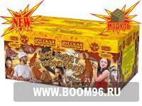 Батарея салюта Всё будет в шоколаде !  - Магазин фейерверков и салютов BOOM96.RU с бесплатной круглосуточной доставкой в Екатеринбурге!