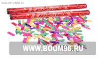 """Палочка конфетти (набор 2 шт) """"Я люблю тебя!"""" конфетти- бумага 35 см - Магазин фейерверков и салютов BOOM96.RU с бесплатной круглосуточной доставкой в Екатеринбурге!"""
