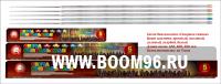 Свеча бенгальская 650 мм «Северное сияние» (5 шт. цветные) - Магазин фейерверков и салютов BOOM96.RU с бесплатной круглосуточной доставкой в Екатеринбурге!