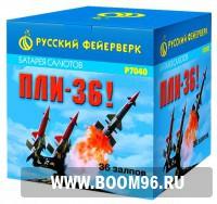 Батарея салюта  Пли-36  (36 залпов) - Магазин фейерверков и салютов BOOM96.RU с бесплатной круглосуточной доставкой в Екатеринбурге!