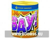 Батарея салюта ВАУ! (12 залпов) - Магазин фейерверков и салютов BOOM96.RU с бесплатной круглосуточной доставкой в Екатеринбурге!