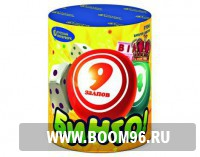Батарея салюта Бинго - Магазин фейерверков и салютов BOOM96.RU с бесплатной круглосуточной доставкой в Екатеринбурге!
