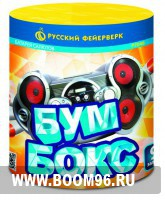 Батарея салюта БУМБОКС (9 залпов) - Магазин фейерверков и салютов BOOM96.RU с бесплатной круглосуточной доставкой в Екатеринбурге!