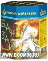 Батарея салютов Банзай  - Магазин фейерверков и салютов BOOM96.RU с бесплатной круглосуточной доставкой в Екатеринбурге!
